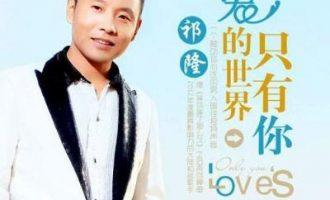 祁隆/乐凡的歌曲《爱的世界只有你》试听有感