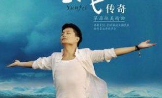 云飞经典歌曲《父亲的草原母亲的河》震撼