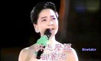 邓丽君经典歌曲《你怎么说》传唱久远