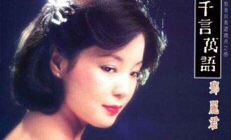 邓丽君传唱经典《千言万语》