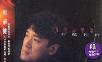 周华健/齐豫经典粤语歌曲《神话情话》试听有感
