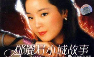 邓丽君经典歌曲《小城故事》赏析