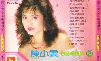 陈小云闽南语经典老歌《爱情的骗子我问你》试听有感