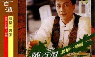 陈百潭闽南语经典老歌《爱情一阵风》试听有感