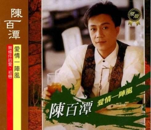 陈百潭闽南语经典老歌《爱情一阵风》