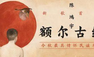 陈鸿宇中国风歌曲《额尔古纳》试听有感