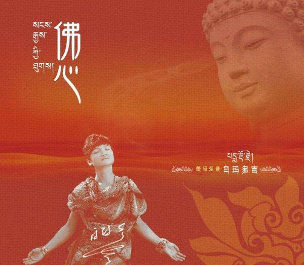刘清沨佛教歌曲《梵音大悲咒》