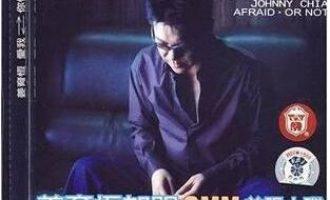 姜育恒/李翊君经典老歌《爱我,你怕了吗》歌词+试听有感