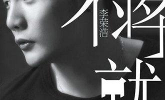 李荣浩经典歌曲《不将就》试听有感