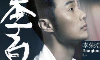 李荣浩经典流行歌曲《李白》试听有感