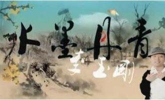 李玉刚中国风歌曲《水墨丹青》歌词+试听有感