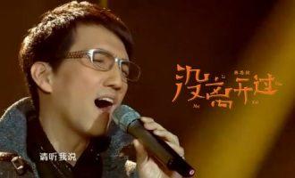 林志炫歌曲《没离开过》 (原曲:I Surrender)试听有感