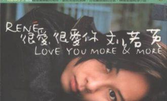 刘若英的歌曲《很爱很爱你》歌词+试听有感