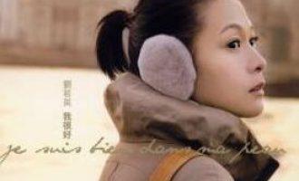 刘若英歌曲《听说》歌词+试听有感