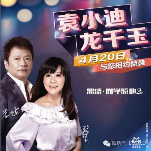 龙千玉/袁小迪闽南语经典歌曲《阿郎》