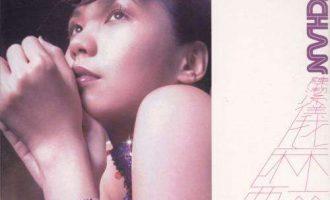 陈洁仪经典粤语歌曲《每一生都为你 》试听有感