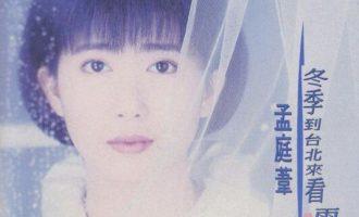 孟庭苇经典老歌《冬季到台北来看雨》歌词+试听有感