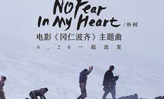 朴树歌曲《No Fear In My Heart》试听有感