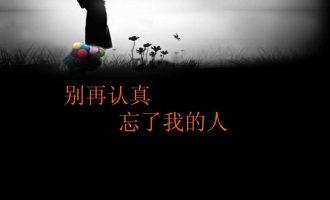 裘海正经典怀旧歌曲《爱我的人和我爱的人》