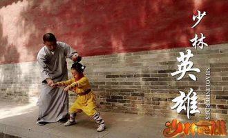 华语群星歌曲《少林英雄》抖音火爆歌曲