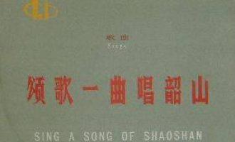 郑湘娟一60年代经典歌曲《颂歌一曲唱韶山》试听有感
