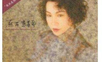 苏芮粤语经典歌曲《凭着爱》歌词+试听有感
