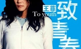 王菲的毕业季歌曲《致青春》试听有感