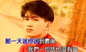吴奇隆小虎队解散毕业季歌曲《祝你一路顺风》试听有感
