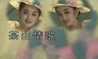 杨钰莹经典歌曲《茶山情歌》试听有感