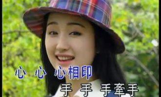 杨钰莹经典老歌《心相印手牵手》试听有感