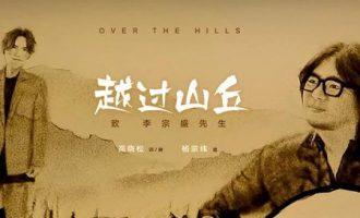 杨宗纬好听的歌曲《越过山丘》试听有感
