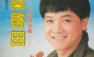 叶启田闽南语老歌《无缘的爱》试听有感