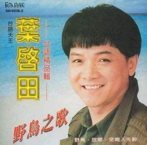 叶启田闽南语老歌《无缘的爱》