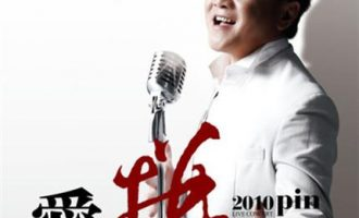 叶启田经典闽南语歌曲《爱拼才会赢》试听有感