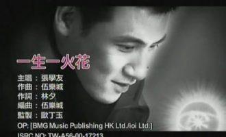 张学友经典粤语歌曲《一生一火花》试听有感