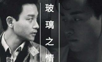 张国荣歌曲《玻璃之情》试听有感