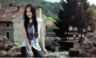 张韶涵歌曲《淋雨一直走》歌词+试听有感