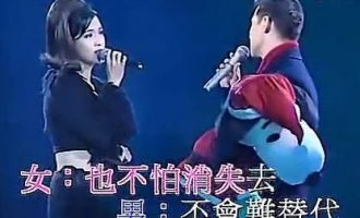 张学友/邝美云合唱歌曲《只有情永在》试听