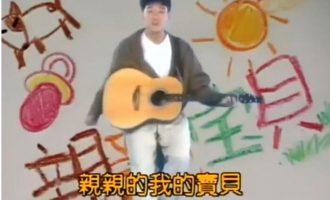 周华健经典歌曲《亲亲我的宝贝》歌词+试听有感
