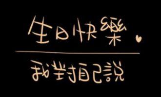 许飞生日歌《祝我生日快乐》歌词+试听有感