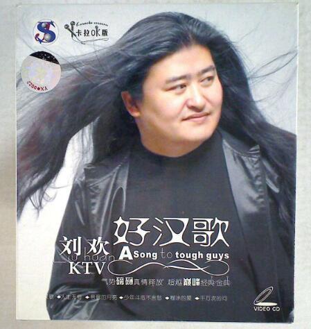 刘欢经典歌曲《好汉歌》