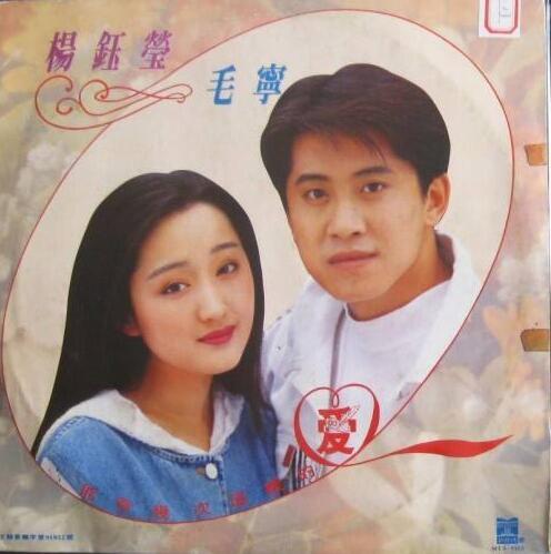 毛宁/杨钰莹经典老歌《勿忘我》