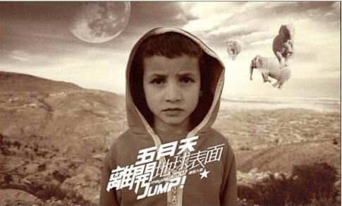 五月天歌曲《离开地球表面》