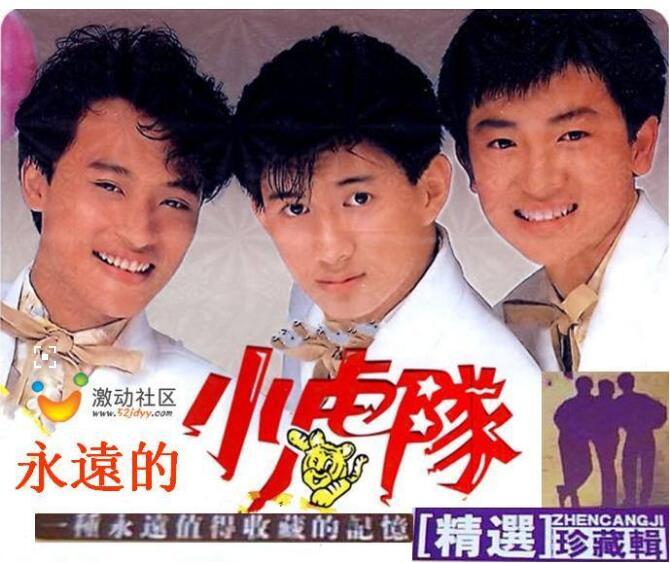 小虎队歌曲《追梦 + 我相信永远的爱情 + 追风少年》