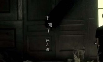 薛之谦的歌《下雨了》歌词+试听有感