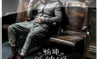 杨坤的歌曲《孤独颂》歌词+试听有感