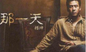 杨坤的歌《那一天》歌词+试听有感