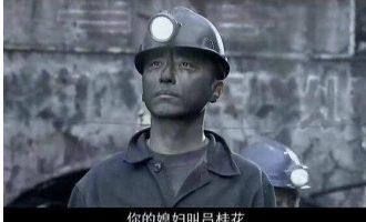 杨坤的歌《牛三斤》(《手机》电视剧插曲)歌词+试听有感