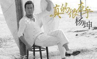 杨坤的歌《真的很在乎》歌词+试听有感