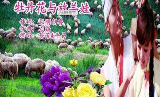 云飞/郝亚青的歌曲《牡丹花和放羊娃》歌词+试听有感